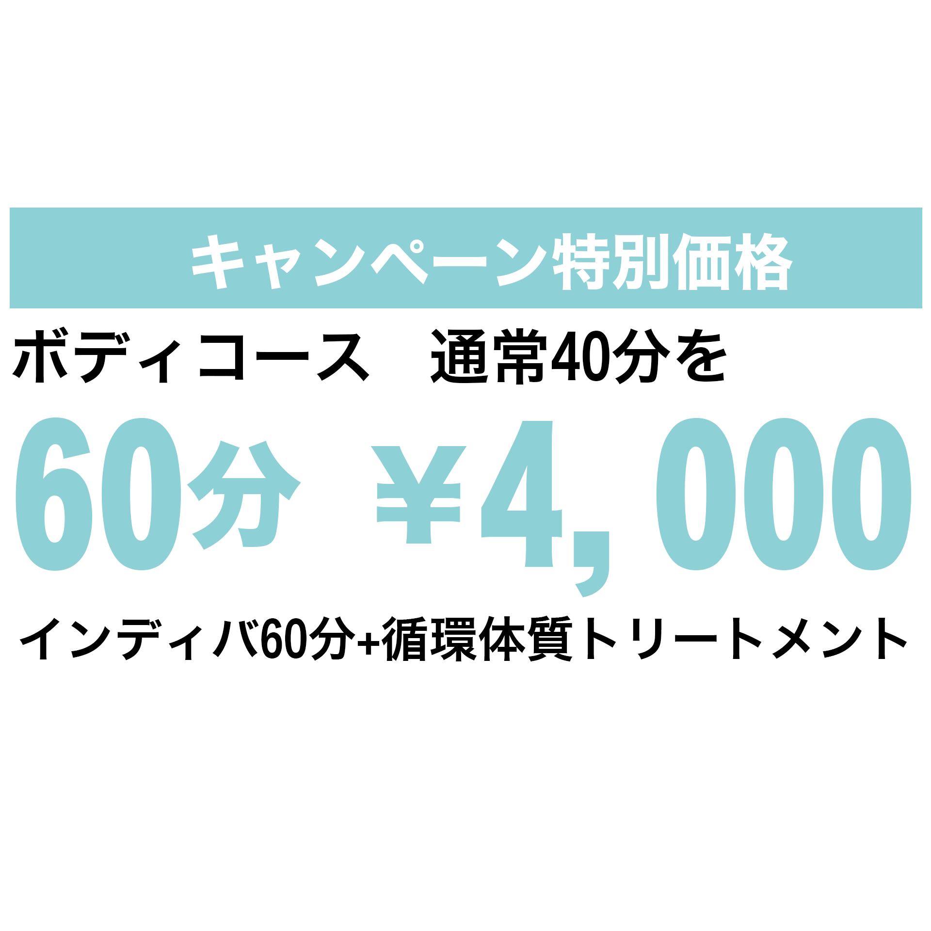 ボディコース通常40分を 60分 ¥4,000 インディバ60分+循環体質トリートメント